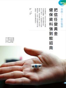 CIMT vises frem i Taiwan